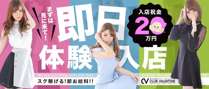 クラブバレンタイン大阪(シグマグループ)の体験入店求人画像