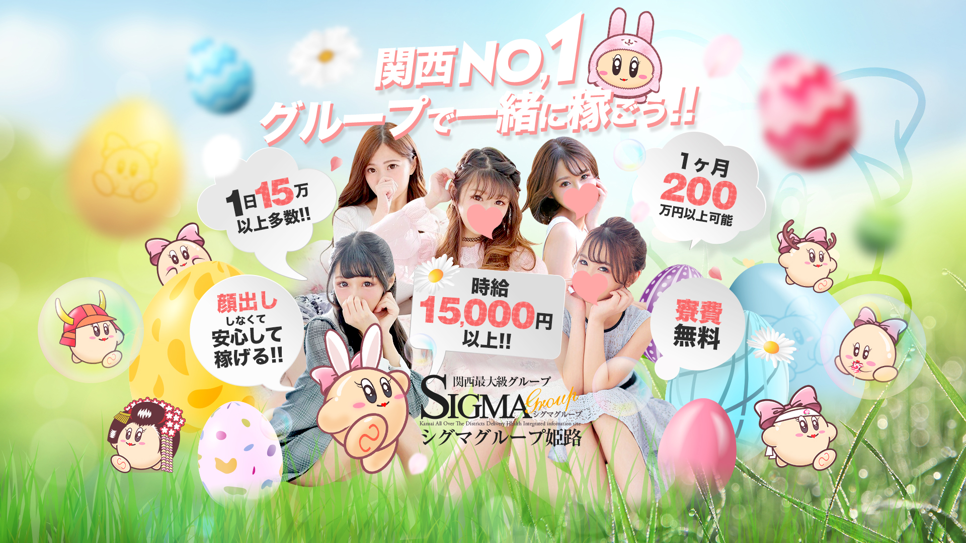 シグマグループ姫路の求人画像