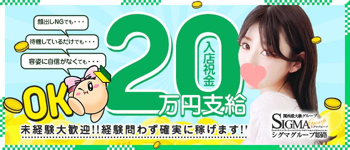 シグマグループ姫路の未経験求人画像