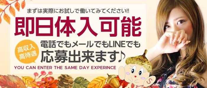 体験入店・シグマグループ姫路