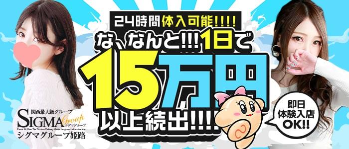 シグマグループ姫路の体験入店求人画像