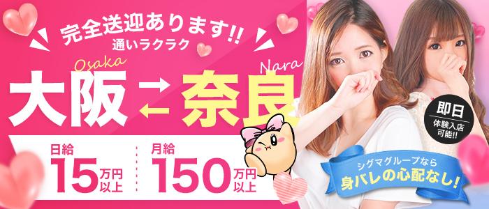 シグマグループ奈良の求人画像