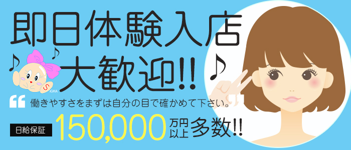 体験入店・シグマグループ奈良