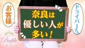 シグマグループ奈良に在籍する女の子のお仕事紹介動画