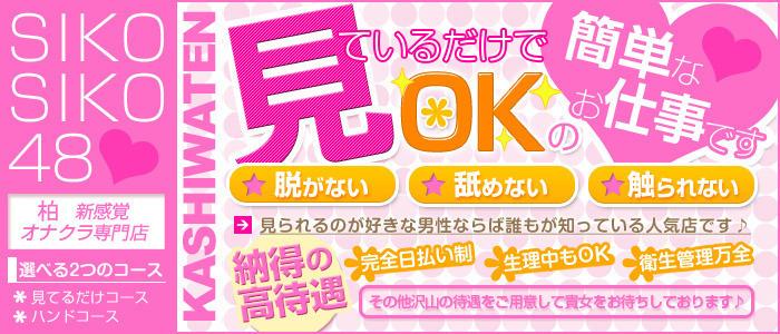 新感覚のオナクラ専門店SIKO-SIKO48柏店