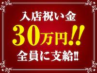 奴隷志願!変態調教飼育クラブ 梅田店で働くメリット3
