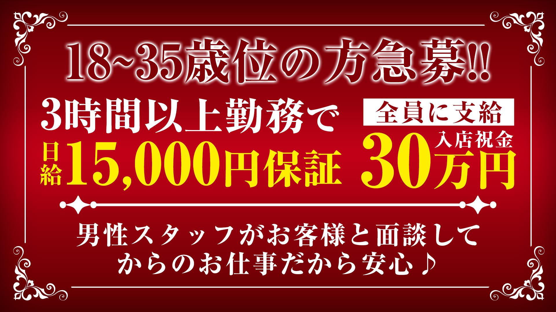 奴隷志願!変態調教飼育クラブ 梅田店の求人画像