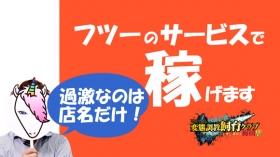 奴隷志願!変態調教飼育クラブ 梅田店の求人動画