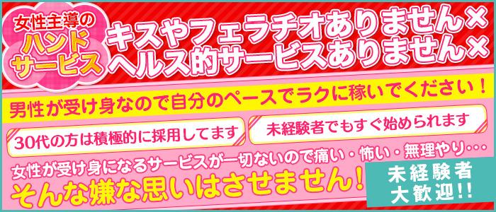 未経験・乳首愛撫専門店 シルキータッチ 五反田