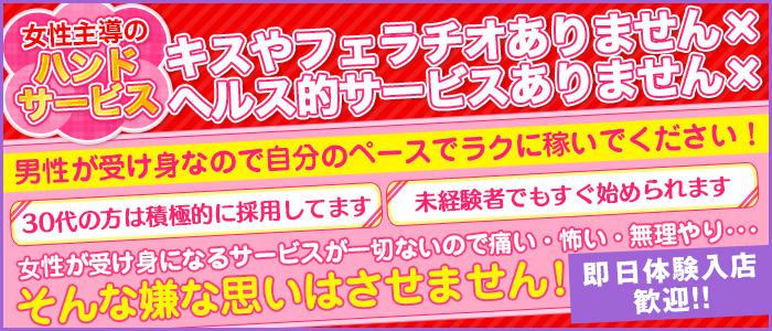体験入店・乳首愛撫専門店 シルキータッチ 五反田