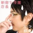 イメージヘルス「新宿女学園」の面接官