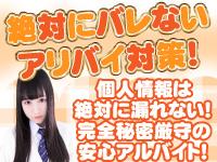 イメージヘルス「新宿女学園」