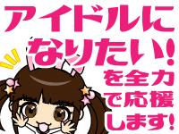 イメージヘルス「新宿女学園」で働くメリット4