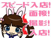 イメージヘルス「新宿女学園」で働くメリット6