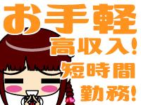イメージヘルス「新宿女学園」で働くメリット8