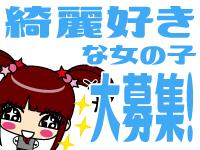 イメージヘルス「新宿女学園」で働くメリット9