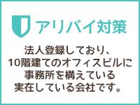 新大阪秘密倶楽部で働くメリット3