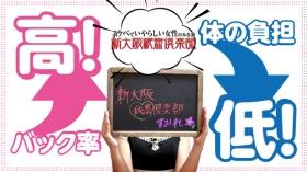 新大阪秘密倶楽部の求人動画