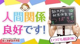 新大阪秘密倶楽部に在籍する女の子のお仕事紹介動画