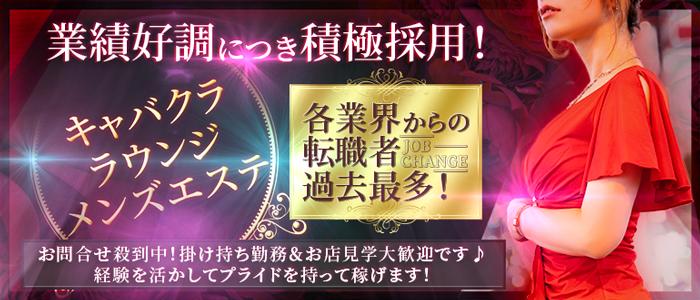 新大阪秘密倶楽部の求人画像