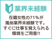 新大阪秘密倶楽部で働くメリット1