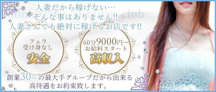 新大阪秘密倶楽部の人妻・熟女求人画像