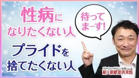 新大阪秘密倶楽部のスタッフによるお仕事紹介動画