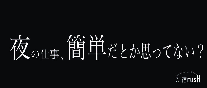 新宿rusH