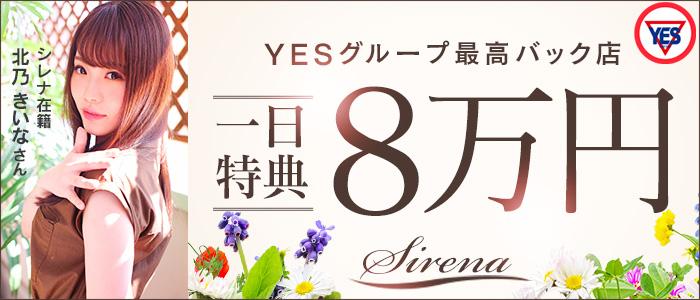 Sirena(札幌YESグループ)の求人画像