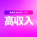 Sirena(札幌YESグループ)で働くメリット4
