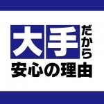 Sirena(札幌YESグループ)で働くメリット5