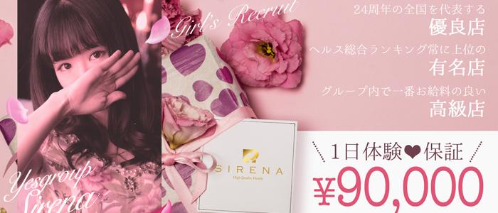 体験入店・YESグループ Sirena
