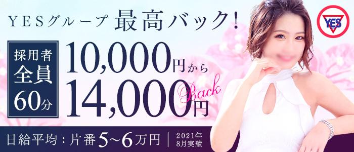 Sirena(札幌YESグループ)の体験入店求人画像