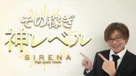 YESグループ Sirenaの求人動画