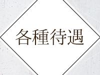 白恋ハンド