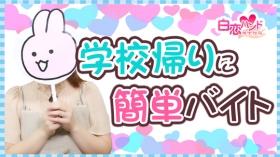 白恋ハンドの求人動画