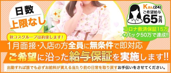 白いぽっちゃりさん 仙台店の体験入店求人画像