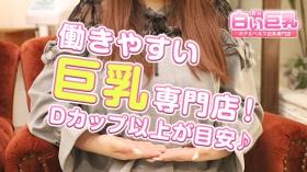 白い巨乳 鶯谷店のバニキシャ(女の子)動画