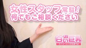 白い巨乳 鶯谷店のバニキシャ(スタッフ)動画