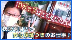 白い巨乳(秋コスグループ)のスタッフによるお仕事紹介動画