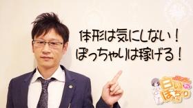 白いぽっちゃりさん 鶯谷店のバニキシャ(スタッフ)動画