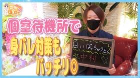 白いぽっちゃりさん(秋コスグループ)のスタッフによるお仕事紹介動画