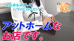 白いぽっちゃりさん 新橋店のバニキシャ(女の子)動画