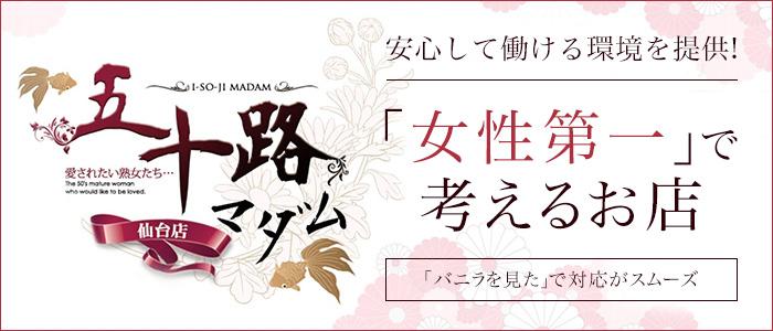 五十路マダム 仙台店(カサブランカG)