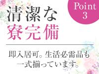五十路マダム仙台店 (カサブランカG)で働くメリット3