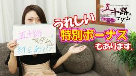 五十路マダム 仙台店(カサブランカG)の求人動画