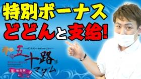 五十路マダム仙台店 (カサブランカG)