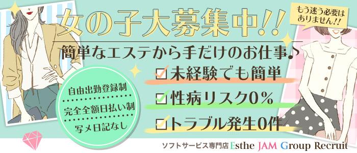 渋谷JAMの求人画像