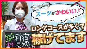 新宿 社長秘書の求人動画
