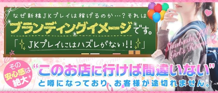 体験入店・新橋オナクラJKプレイ